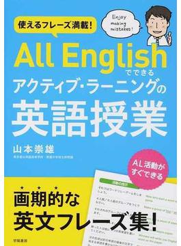 All Englishでできるアクティブ・ラーニングの英語授業 使えるフレーズ満載!