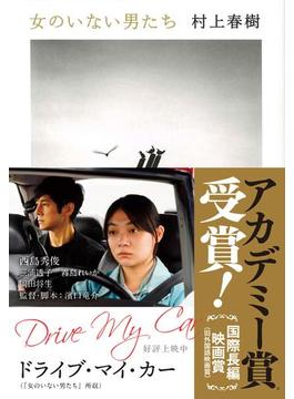 女のいない男たち(文春文庫)