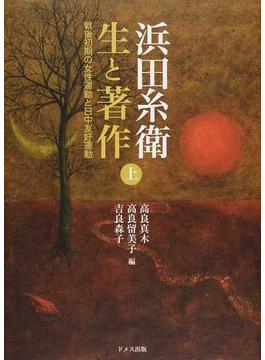 浜田糸衛 生と著作 上 戦後初期の女性運動と日中友好運動
