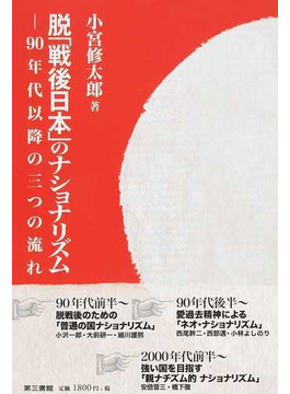脱「戦後日本」のナショナリズム 90年代以降の3つの流れ