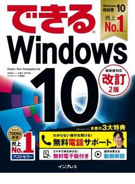 できるWindows 10 改訂2版(できるシリーズ)