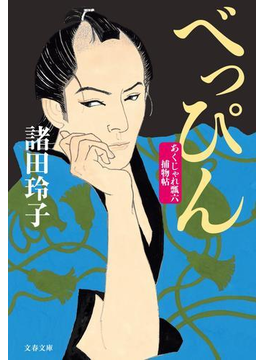 べっぴん あくじゃれ瓢六捕物帖(文春文庫)
