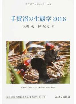 手賀沼の生態学 2016