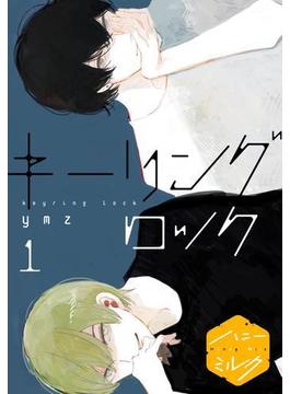 【全1-7セット】キーリングロック 分冊版