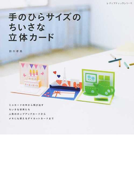 手のひらサイズのちいさな立体カード(レディブティックシリーズ)