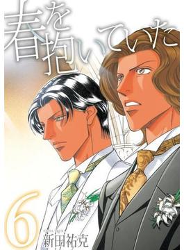 【6-10セット】春を抱いていた(スーパービーボーイコミックス)