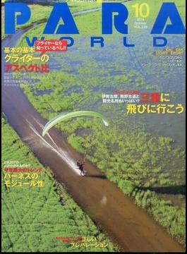 PARA WORLD (パラ ワールド) 2016年 10月号 [雑誌]