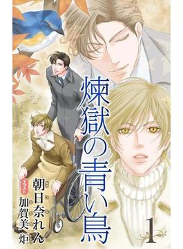 【全1-3セット】小説花丸 煉獄の青い鳥(花丸)
