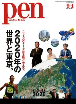 Pen 2016年 9/1号(Pen)