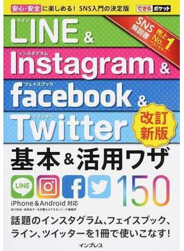 LINE&Instagram & facebook & Twitter基本&活用ワザ150 改訂新版(できるポケット)