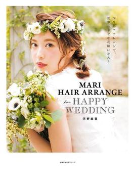 【期間限定価格】MARI HAIR ARRANGE for HAPPY WEDDING