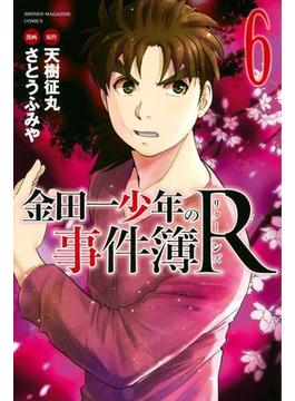 【6-10セット】金田一少年の事件簿R