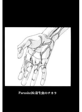 【26-30セット】寄性獣医・鈴音【分冊版】(バンブーコミックス COLORFULセレクト)