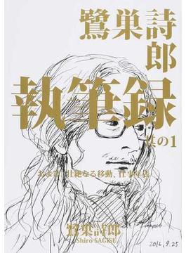 鷺巣詩郎執筆録 および、壮絶なる移動、仕事年表 其の1