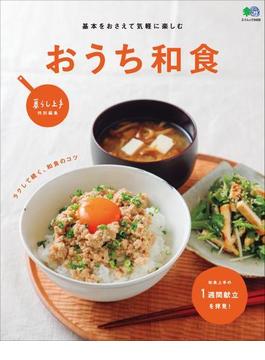 【期間限定価格】おうち和食