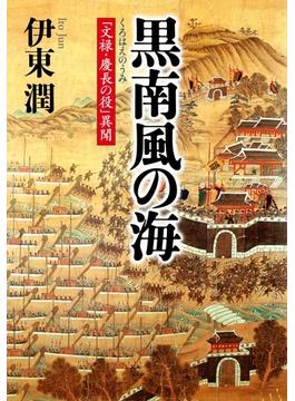 黒南風の海 「文禄・慶長の役」異聞