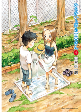 からかい上手の高木さん 4 (ゲッサン少年サンデーコミックススペシャル)(ゲッサン少年サンデーコミックス)