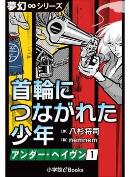 【全1-13セット】アンダー・ヘイヴン(夢幻∞シリーズ)