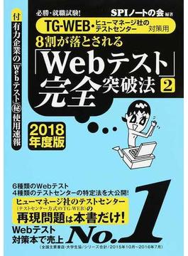 8割が落とされる「Webテスト」完全突破法 必勝・就職試験! 2018年度版2 TG−WEB・ヒューマネージ社のテストセンター対策用