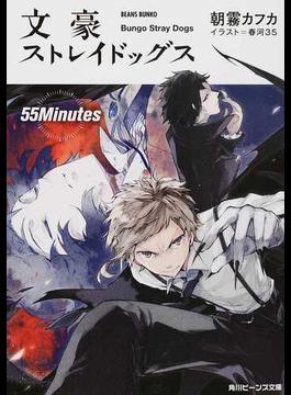 文豪ストレイドッグス 4 55Minutes(角川ビーンズ文庫)