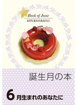 【6-10セット】誕生月の本