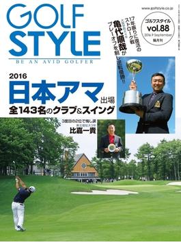 Golf Style(ゴルフスタイル) 2016年 9月号