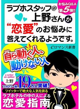 "er-ラブホスタッフ@上野さんが""恋愛""のお悩みに答えてくれるようです。 自ら動く人、動けない人(eロマンス新書)"