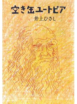 空き缶ユートピア(集英社文庫)