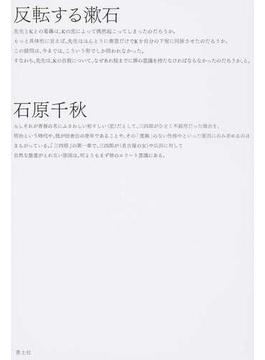 反転する漱石 増補新版
