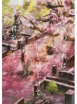 最後の医者は桜を見上げて君を想う(TO文庫)