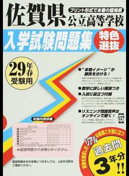 佐賀県公立高等学校入学試験問題集特色選抜 29年春受験用