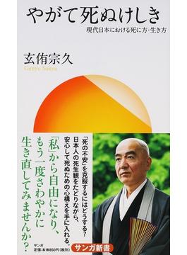 やがて死ぬけしき 現代日本における死に方・生き方(サンガ新書)