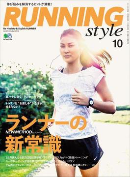 Running Style(ランニング・スタイル) 2016年10月号 Vol.91