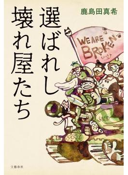 選ばれし壊れ屋たち(文春e-book)