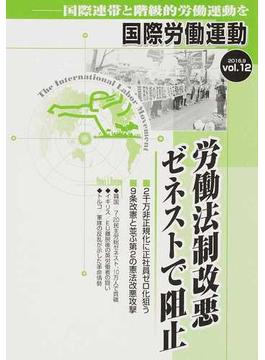 国際労働運動 国際連帯と階級的労働運動を vol.12(2016.9) 労働法制改悪ゼネストで阻止