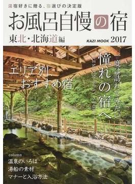 お風呂自慢の宿 東北・北海道編 2017(KAZIムック)