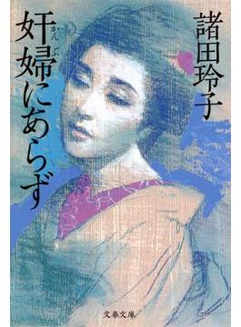【期間限定ポイント40倍】奸婦にあらず(文春文庫)