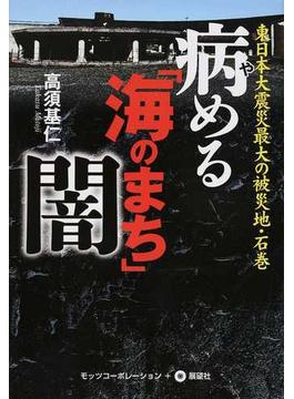 病める「海のまち」闇 東日本大震災最大の被災地・石巻
