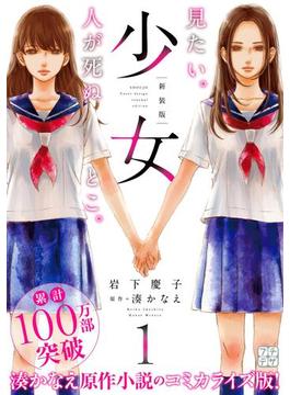 【1-5セット】少女 新装版 プチデザ