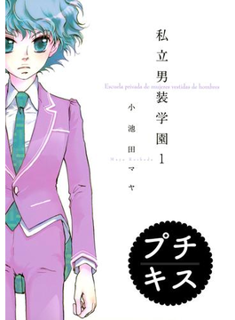 【全1-9セット】私立男装学園 プチキス