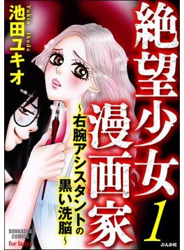 【全1-2セット】絶望少女漫画家~右腕アシスタントの黒い洗脳~