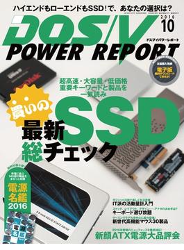DOS/V POWER REPORT 2016年10月号【キャンペーン価格】(DOS/V POWER REPORT)
