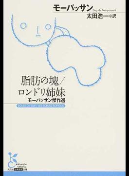 脂肪の塊/ロンドリ姉妹(光文社古典新訳文庫)