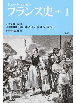 フランス史〈中世〉 1