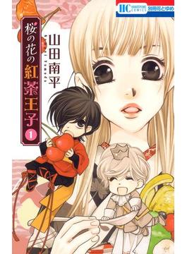 【1-5セット】桜の花の紅茶王子(花とゆめコミックス)