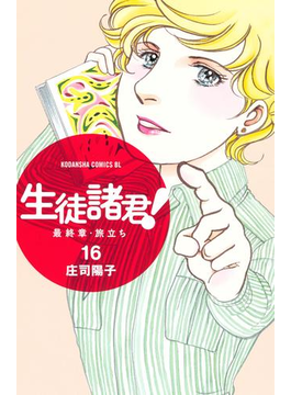 【16-20セット】生徒諸君! 最終章・旅立ち