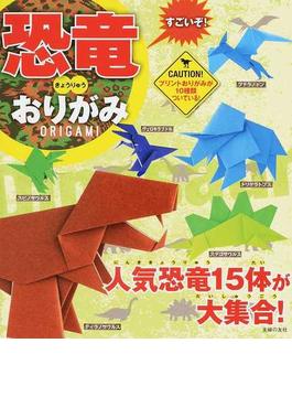 すごいぞ!恐竜おりがみ 原始時代の恐竜をリアルに再現