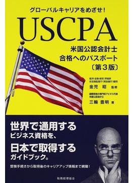 グローバルキャリアをめざせ!USCPA米国公認会計士合格へのパスポート 第3版