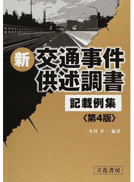 新交通事件供述調書記載例集 第4版