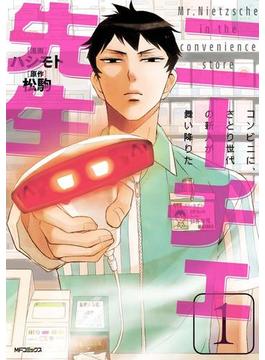 【1-5セット】ニーチェ先生~コンビニに、さとり世代の新人が舞い降りた~(MFコミックス ジーンシリーズ)